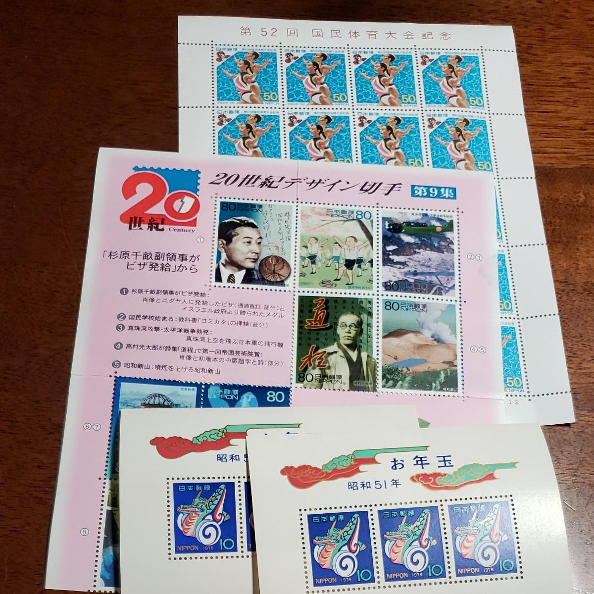 切手シート 未使用 コレクション