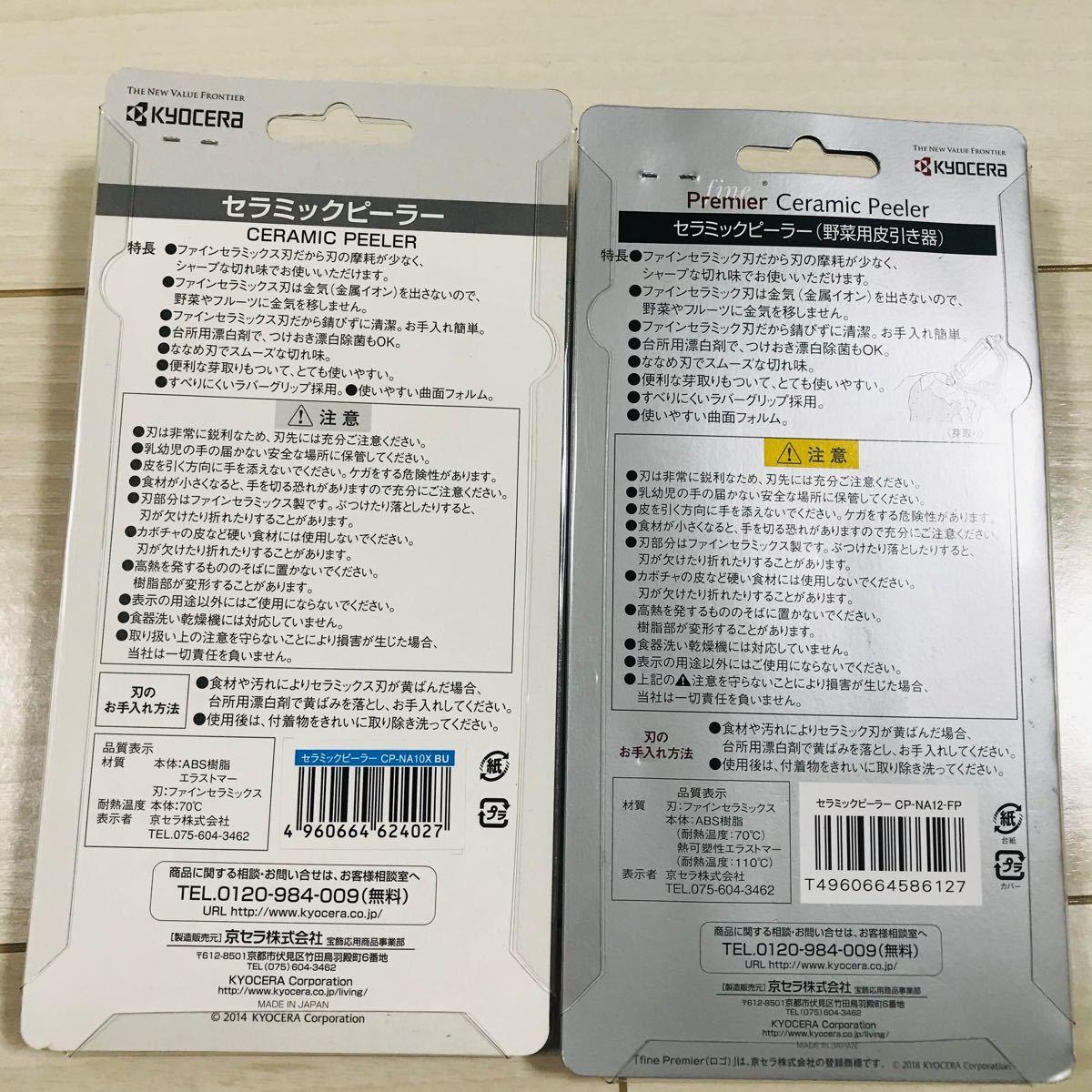 京セラ CP-NA10X-BU セラミックピーラー (ブルー)とブラック2個セットです