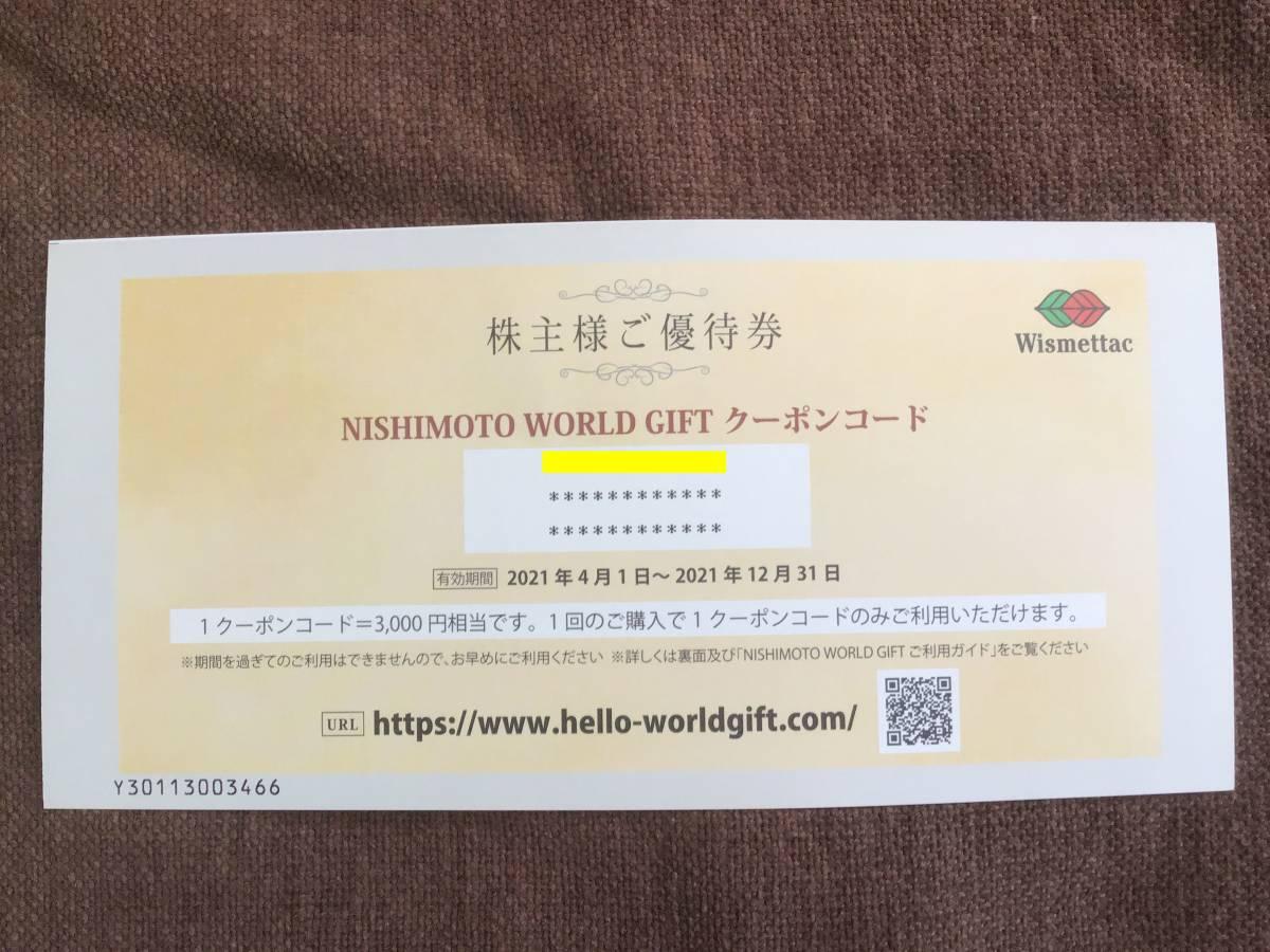 ★西本Wismettac   株主優待   NISHIMOTO WORLD GIFT クーポンコード  3000円分    有効期限:2021年12月31日 _画像1