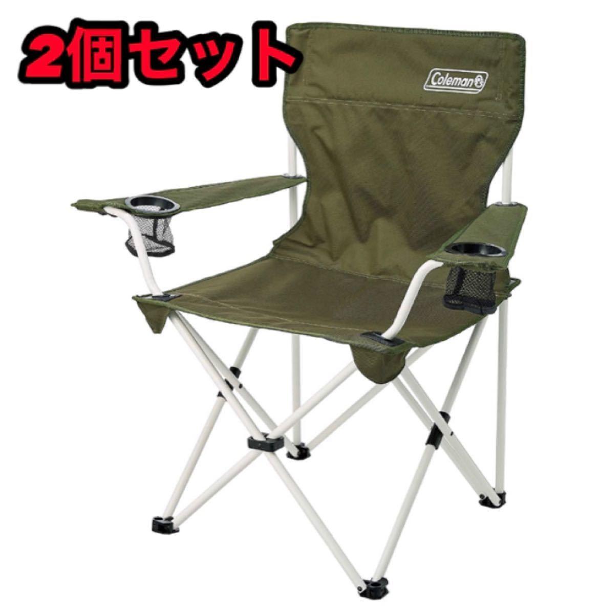 コールマン リゾートチェア オリーブ (2000033560) キャンプ チェア Coleman キャンプ用品 2個セット