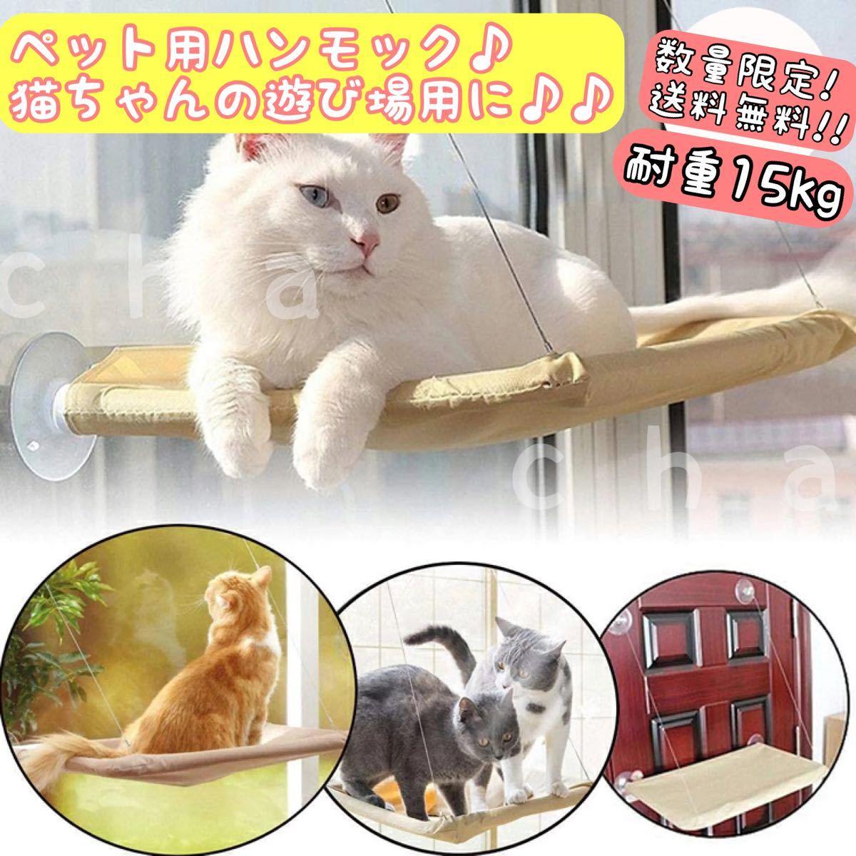ペット用ハンモック 猫 吸盤タイプ 猫窓ベッド 耐重15kg 日向ぼっこ お部屋