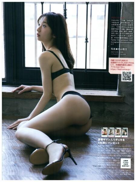田原可南子 切り抜き 3ページ 送料無料_画像6