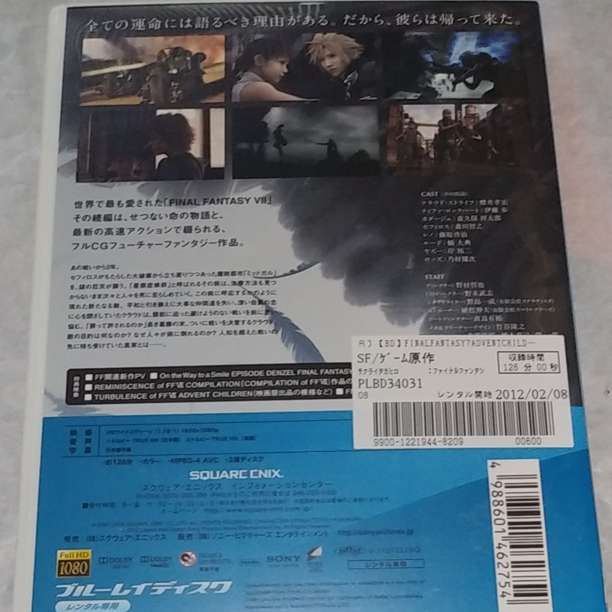 レンタル落ち ブルーレイ Blu-ray Disc FINAL FANTASY VII ADVENT CHILDREN