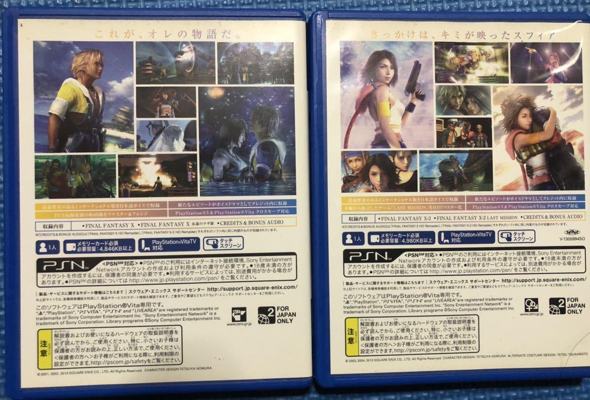 FINAL FANTASY X/X-2 HDリマスター TWINPACK PS Vita ファイナルファンタジー10