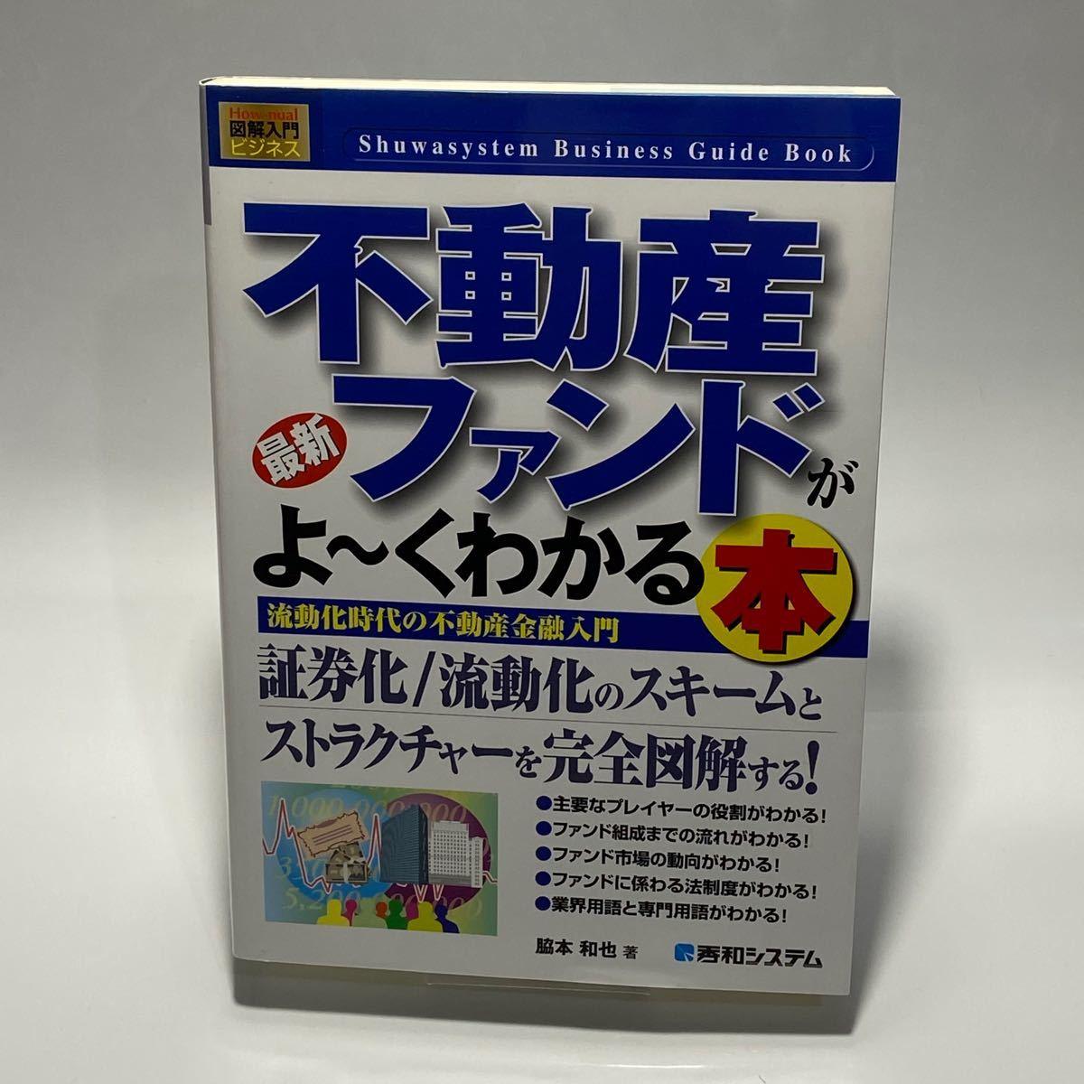 図解入門ビジネス 最新 不動産ファンドがよ〜くわかる本 第1版 流動化時代の不動産金融入門