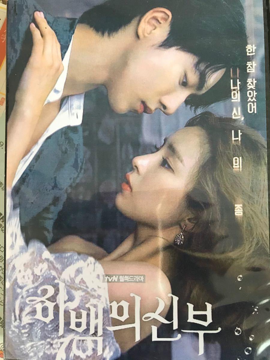 韓国ドラマ DVD 河伯の新婦