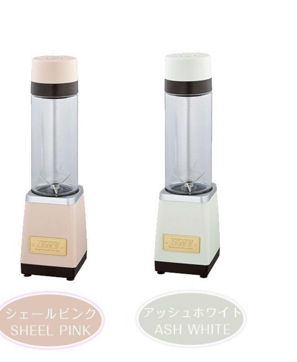 シェルピンク Toffy ブレンダー 真空ボトルブレンダー  K-BD2 1台