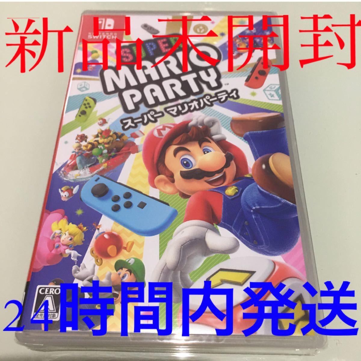 Switch スーパーマリオパーティ 新品未開封