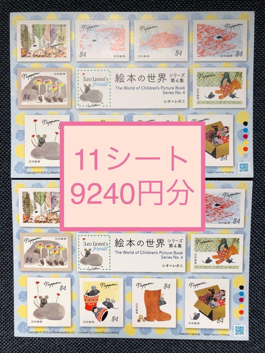 84円切手シート シール切手 11枚 9240円分 絵本の世界シリーズ スイミー クーポンで額面割れ