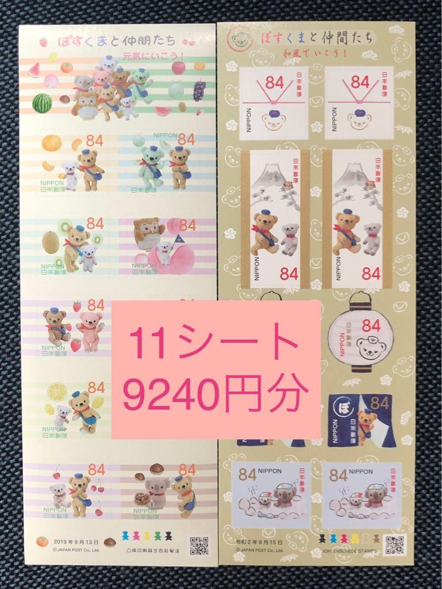 84円切手シート シール切手 11枚 9240円分 ぽすくまと仲間たち 枚数調整出来ます クーポンで額面割れ