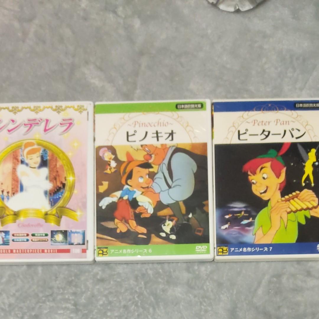 DVDセット  シンデレラ+ピノキオ+ピーターパン