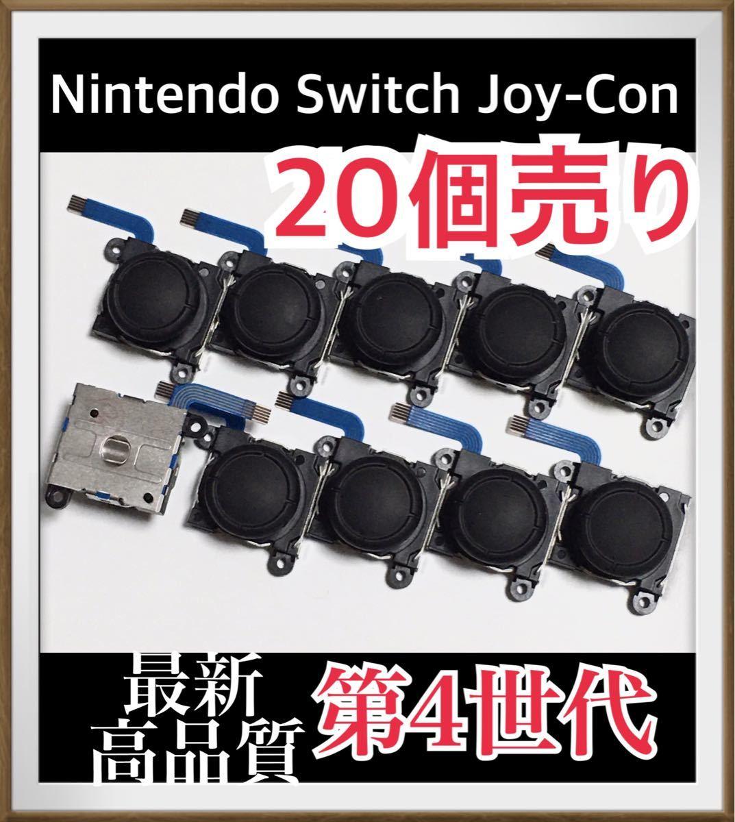 Nintendo Switch Joy-Con スティック 20個