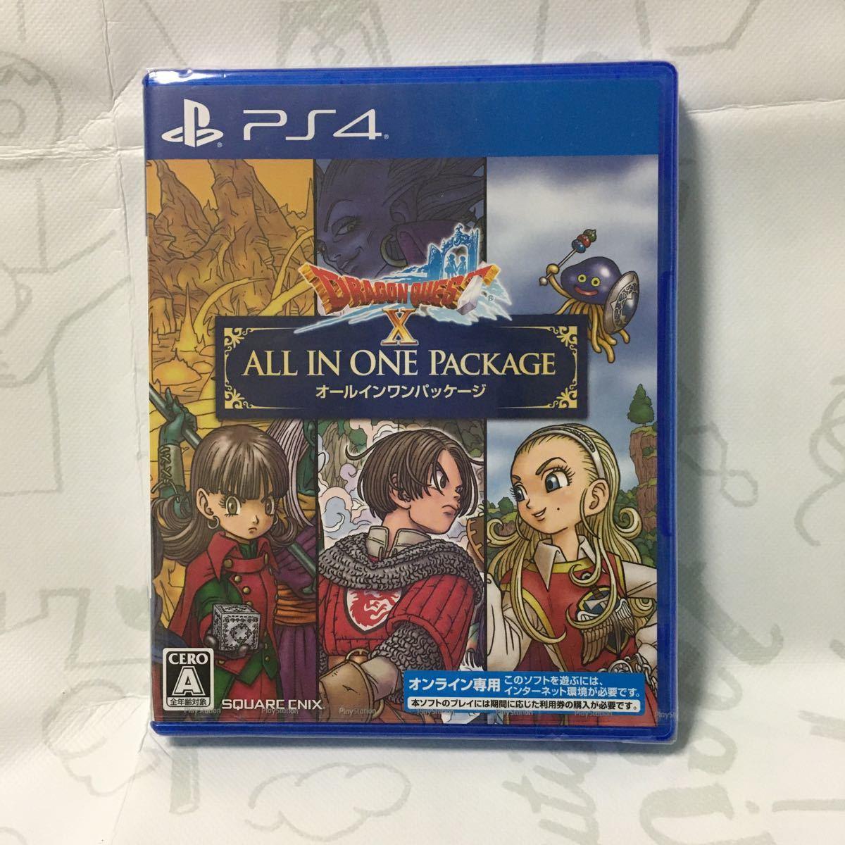 ドラゴンクエスト X  オールインワンパッケージ  PS4  未開封