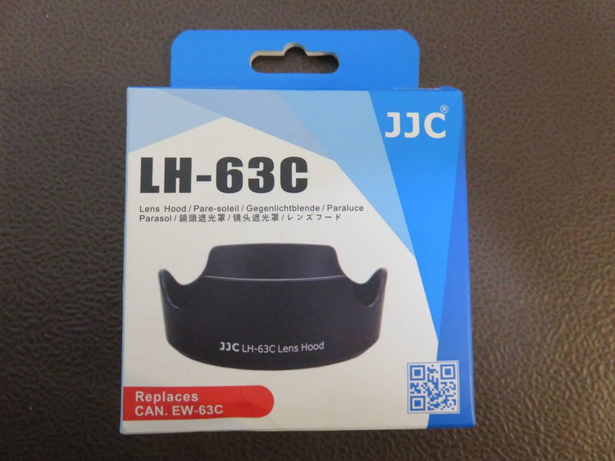 JJC キヤノン EW-63C 互換レンズフード LH-63C 未使用品_画像1