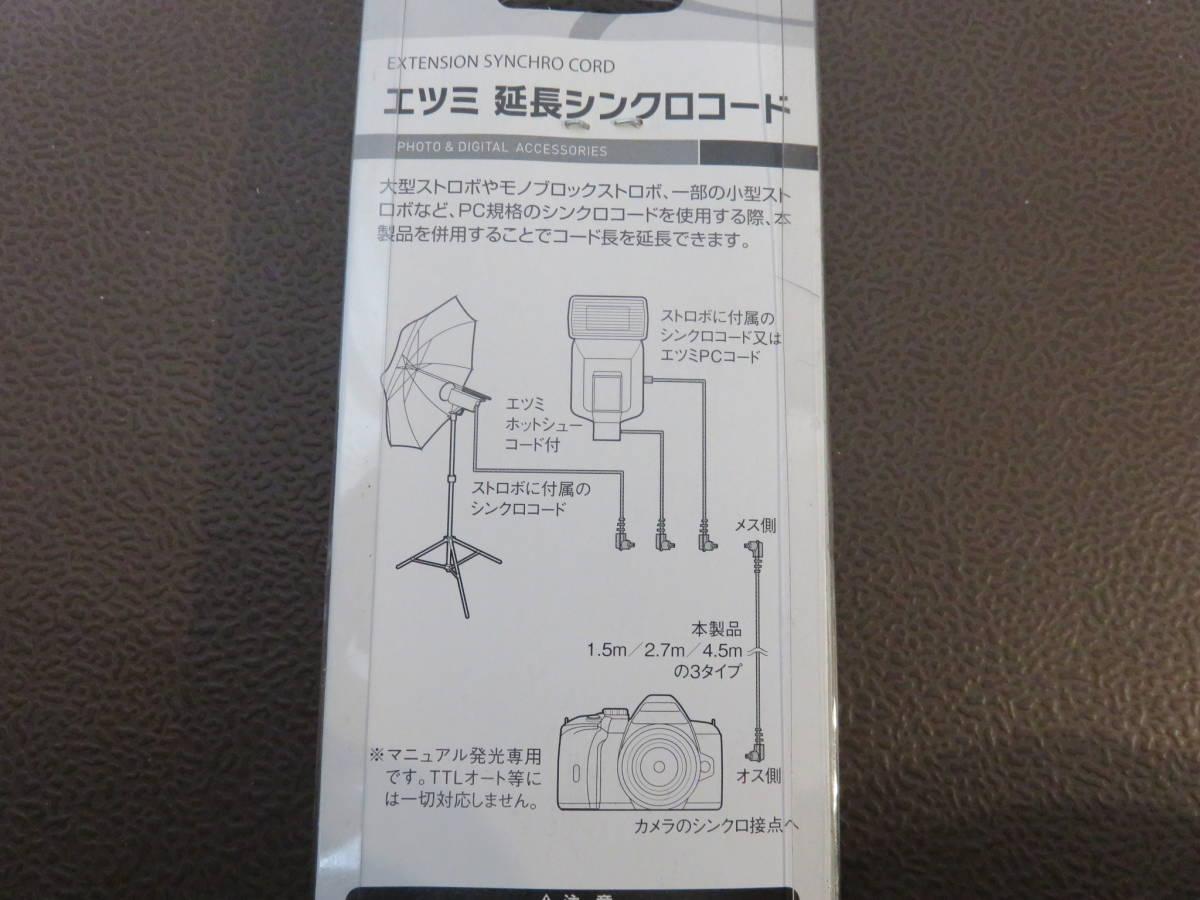 エツミ 延長シンクロコード 2.7m E-6622 未使用品_画像3