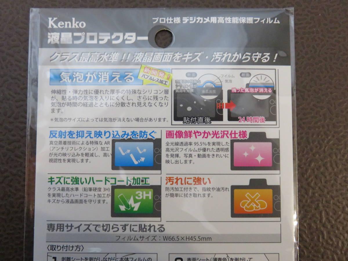 Kenko デジカメ用 高性能保護フィルム 液晶プロテクター キャノン EOS KissX9i/KissX8i/KissX7i 専用 KLP-CEOSKISSX9I 未開封品_画像3