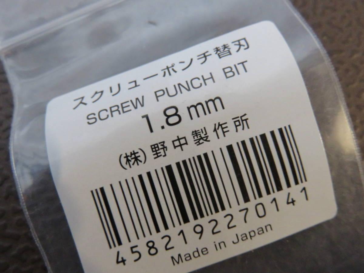 野中製作所 スクリューポンチ 替刃 1.8mm NS-KB18 未開封品_画像2