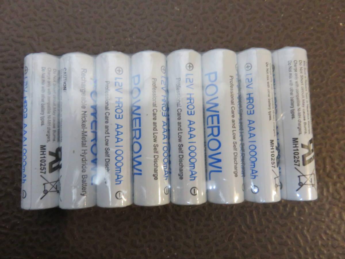 POWEROWL 単4形 充電式電池 8本パック 未使用品_画像3
