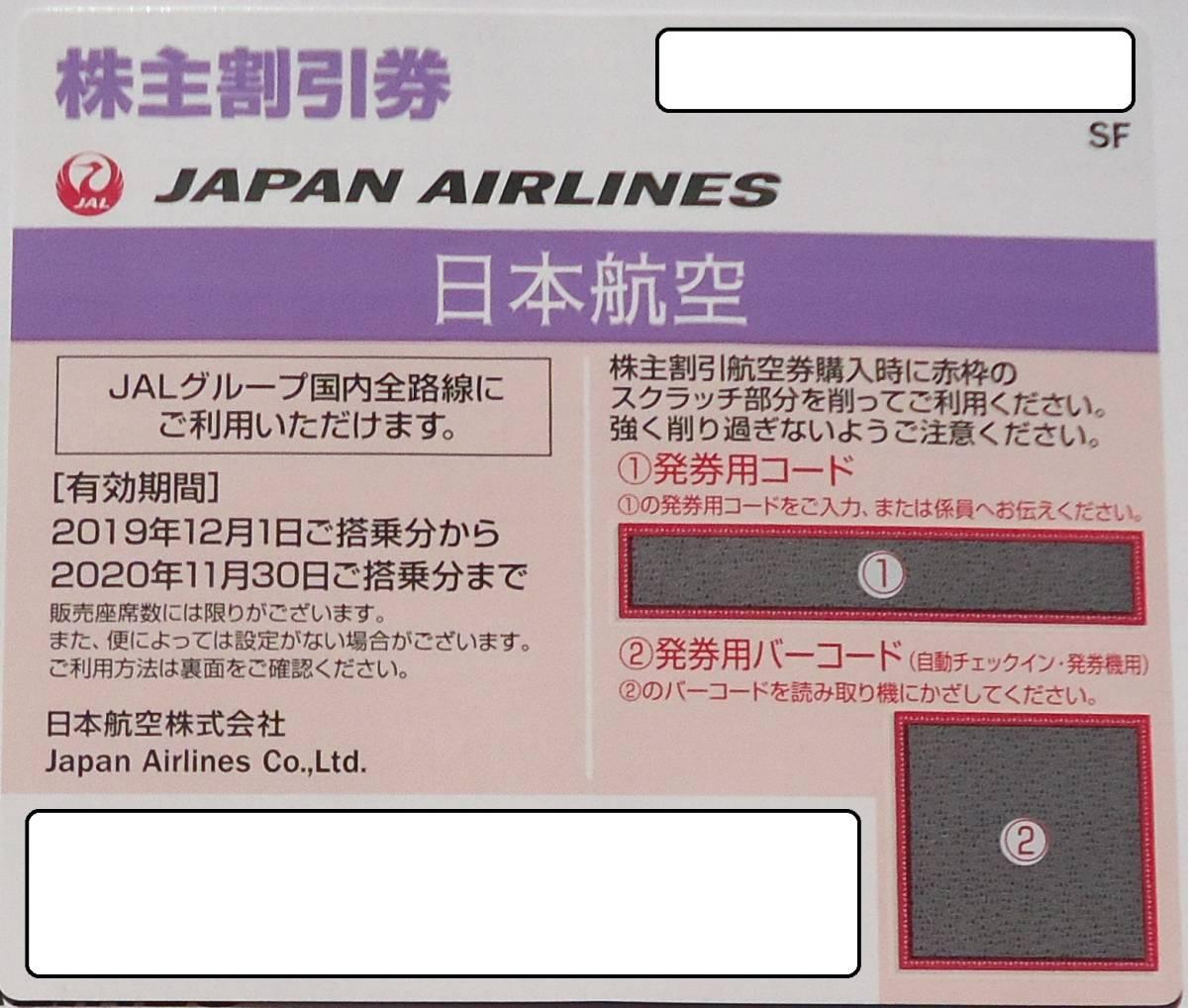 JAL 日本航空 株主優待券 1枚 50% 片道航空券割引 2021年5月31日迄延長 ★送料込 パスワード通知可_画像1