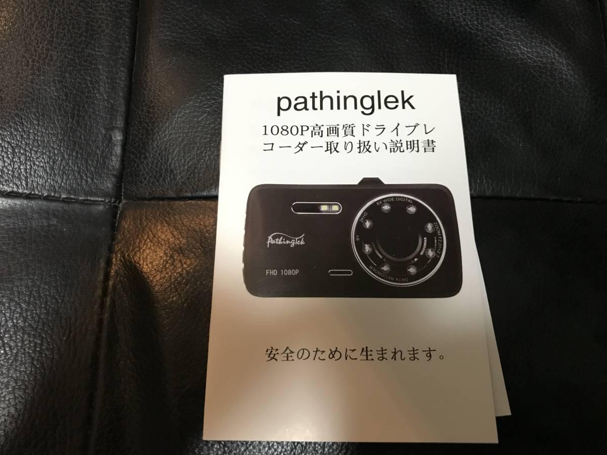 Pathinglek ドライブレコーダー 前後カメラ_画像4