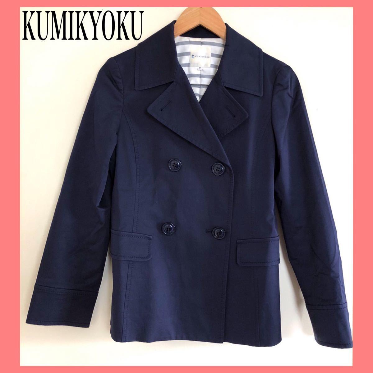 テーラードジャケット ダブルジャケット KUMIKYOKU サイズ2 美品