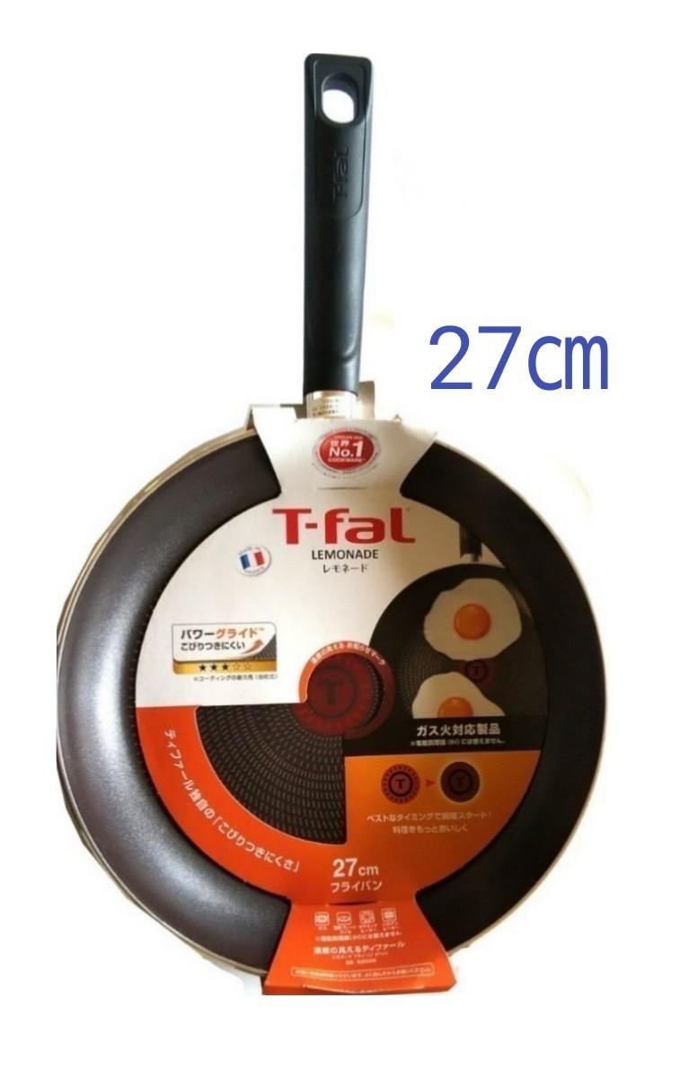 未使用 ティファール フライパン 27㎝ ガス火対応製品 IH不可 T-fal 送料無料