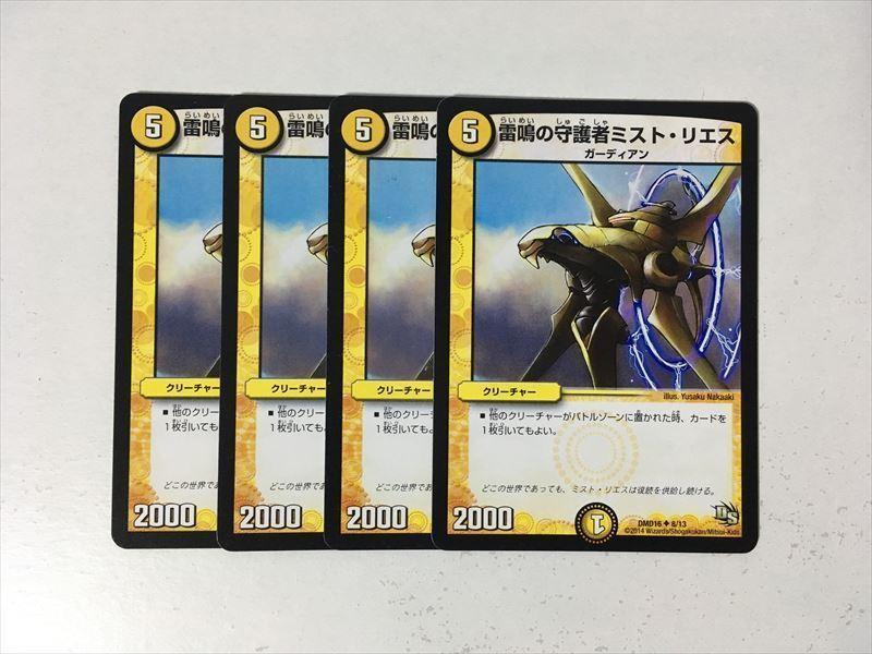 K144【デュエルマスターズ】雷鳴の守護者ミスト・リエス 4枚セット 即決_画像1