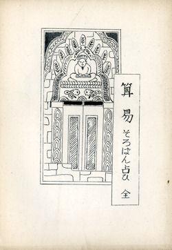 算易 そろばん占い 【高橋北堂 著】日本仏教新聞社_画像1