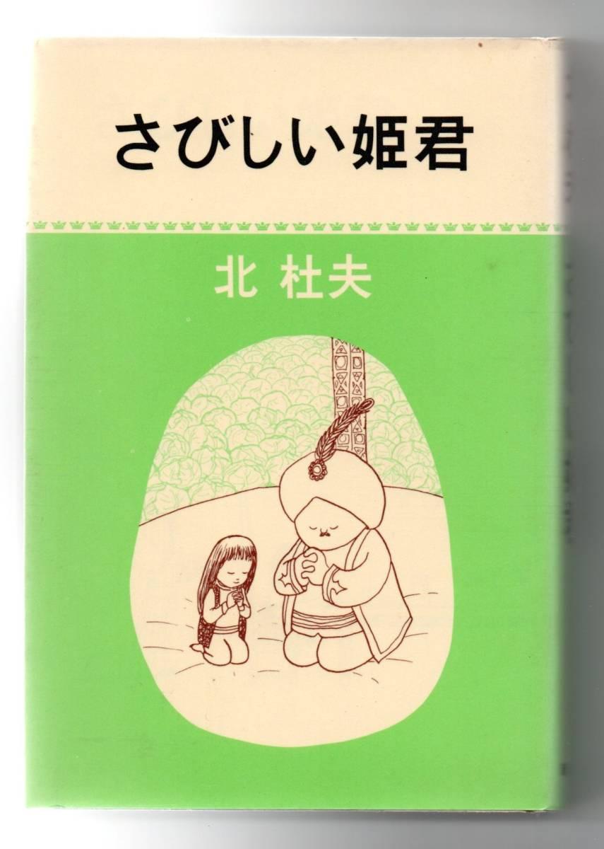 初版★さびしい姫君★北杜夫(新潮社)