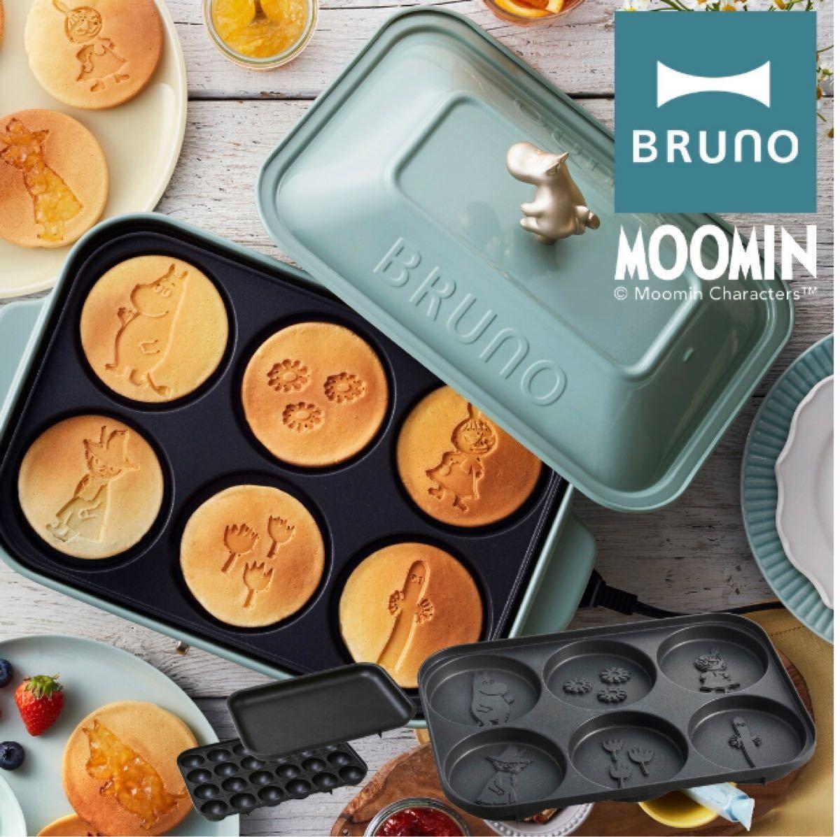BRUNO ブルーノ コンパクトホットプレート BOE059 ブルーグリーン ムーミン