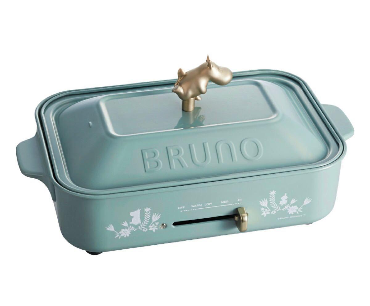 BRUNO コンパクトホットプレート ブルーノコンパクトホットプレート カラー:ブルーグリーン