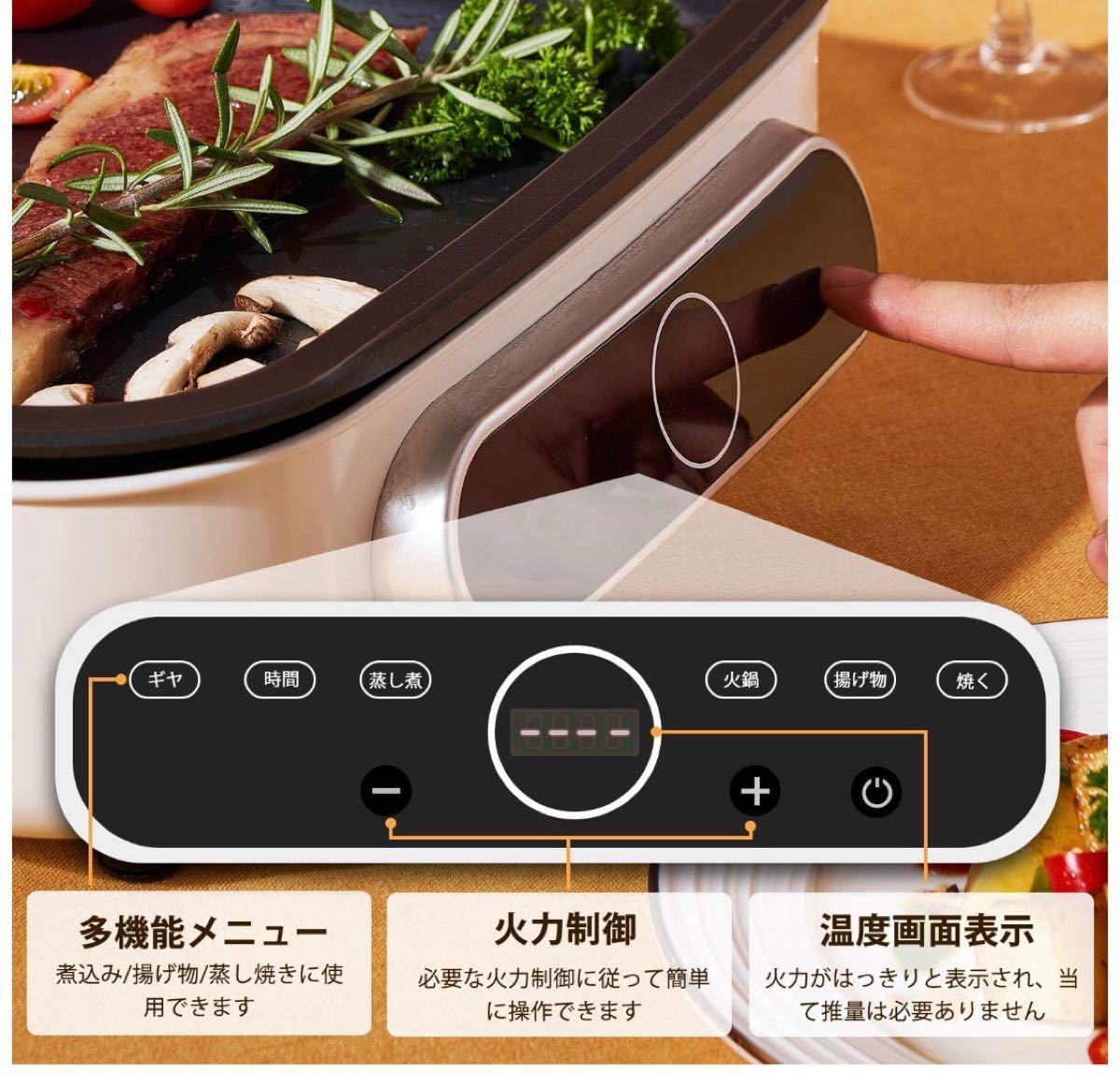 ホットプレート平面+たこ焼きプレートマルチポット グリル鍋 家電 デジタル表示 幅38×奥行26×高さ17cm 2.5L白蓋付き