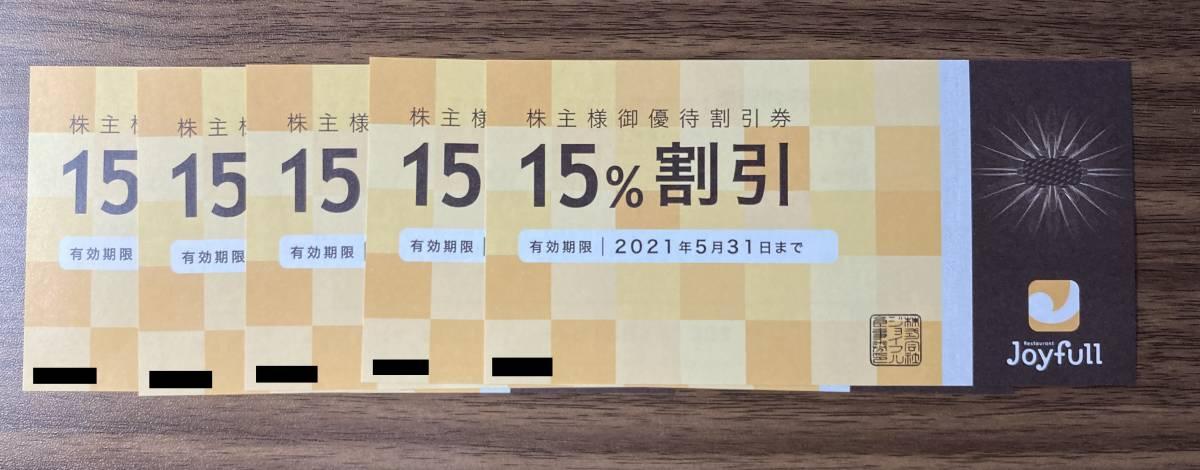 Joyfull 株主様御優待割引券(15%割引 x 5枚) / 有効期限 2021年5月31日まで / ジョイフル_画像1