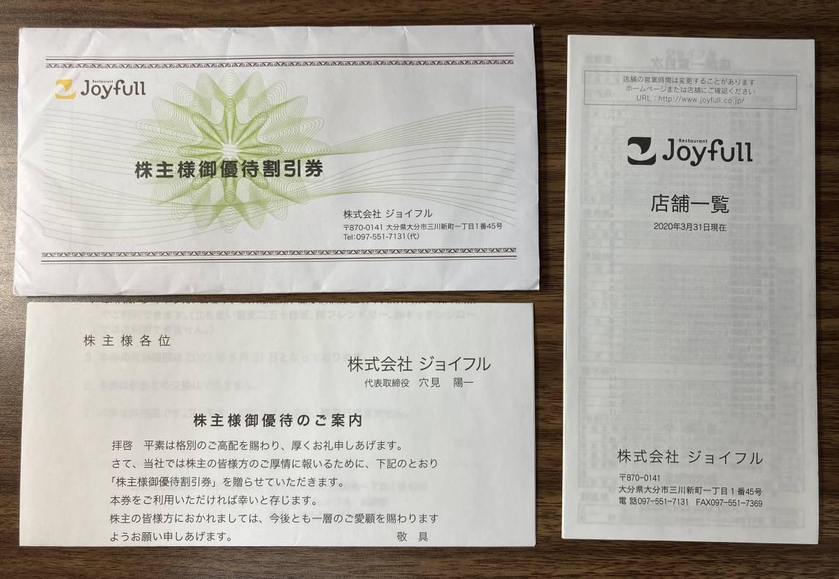 Joyfull 株主様御優待割引券(15%割引 x 5枚) / 有効期限 2021年5月31日まで / ジョイフル_画像2