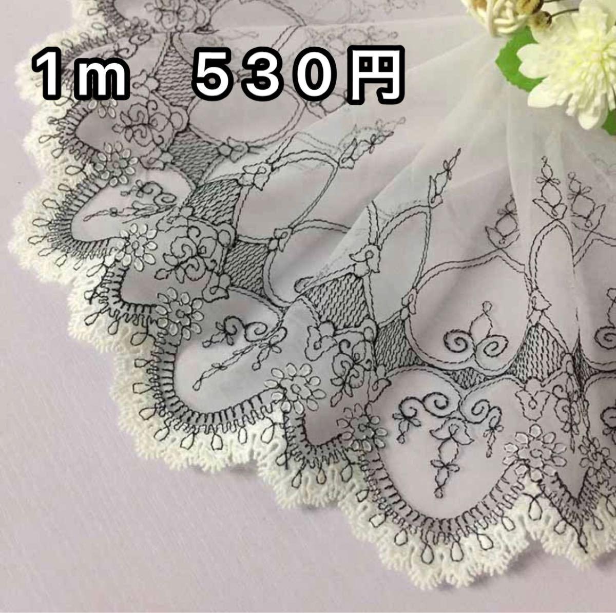 刺繍 チュールレース生地 ホワイト ブラック モノトーン  フリルモチーフ 2m