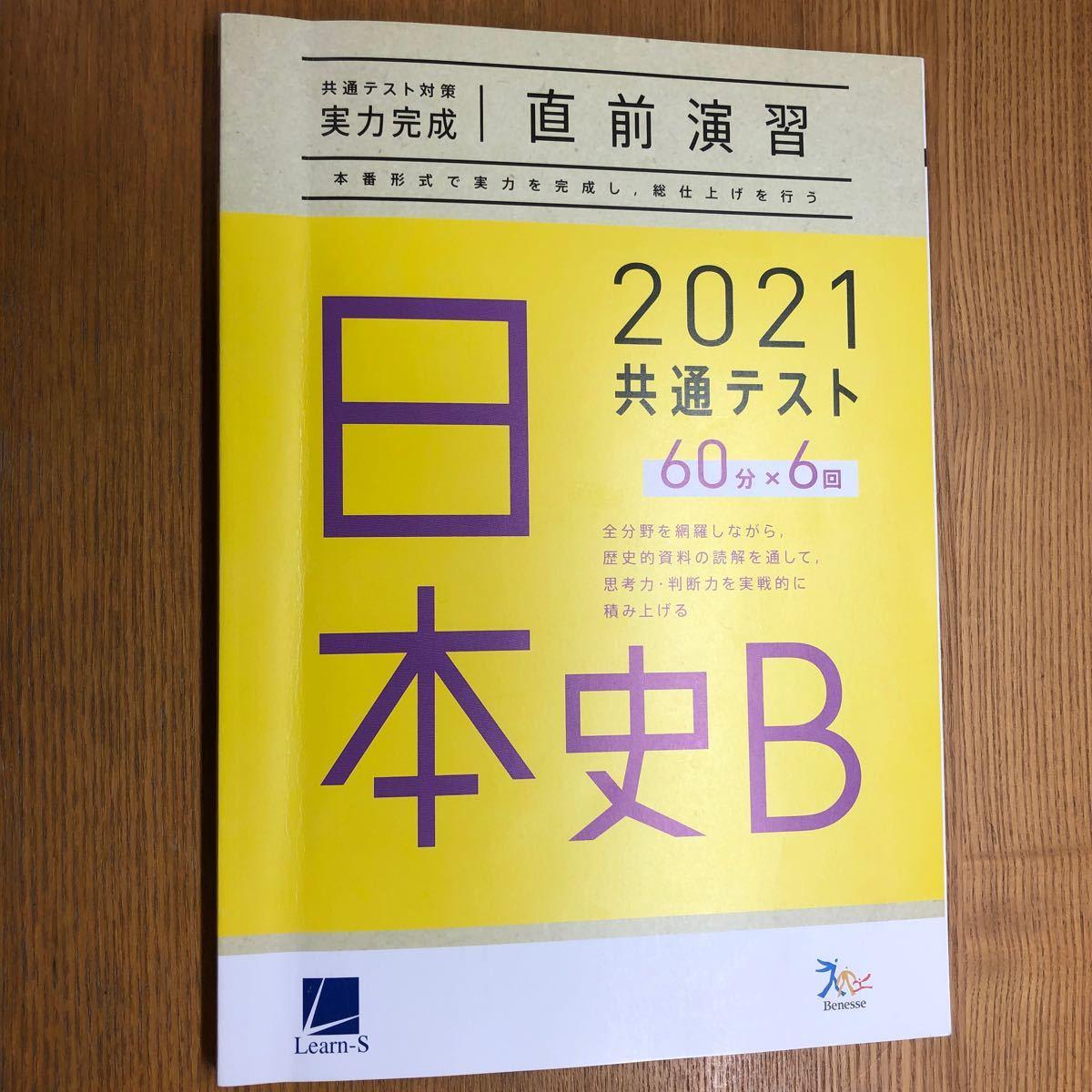 共通テスト対策 実力完成 直前演習 日本史B