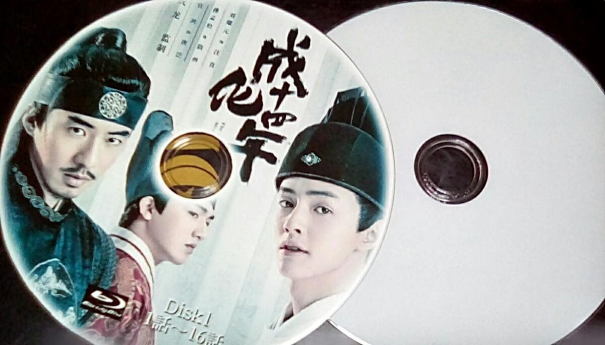 Blu-ray 中国ドラマ  成化十四年 1-16話まで   独弧皇后  乱世に咲く花 1-17話まで