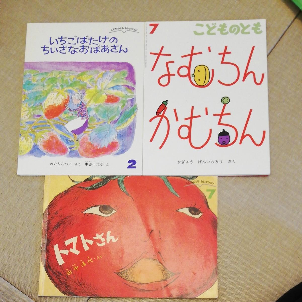 福音館 絵本 こどものとも セレクション やさいシリーズ 3冊 トマトさん、いちご なす