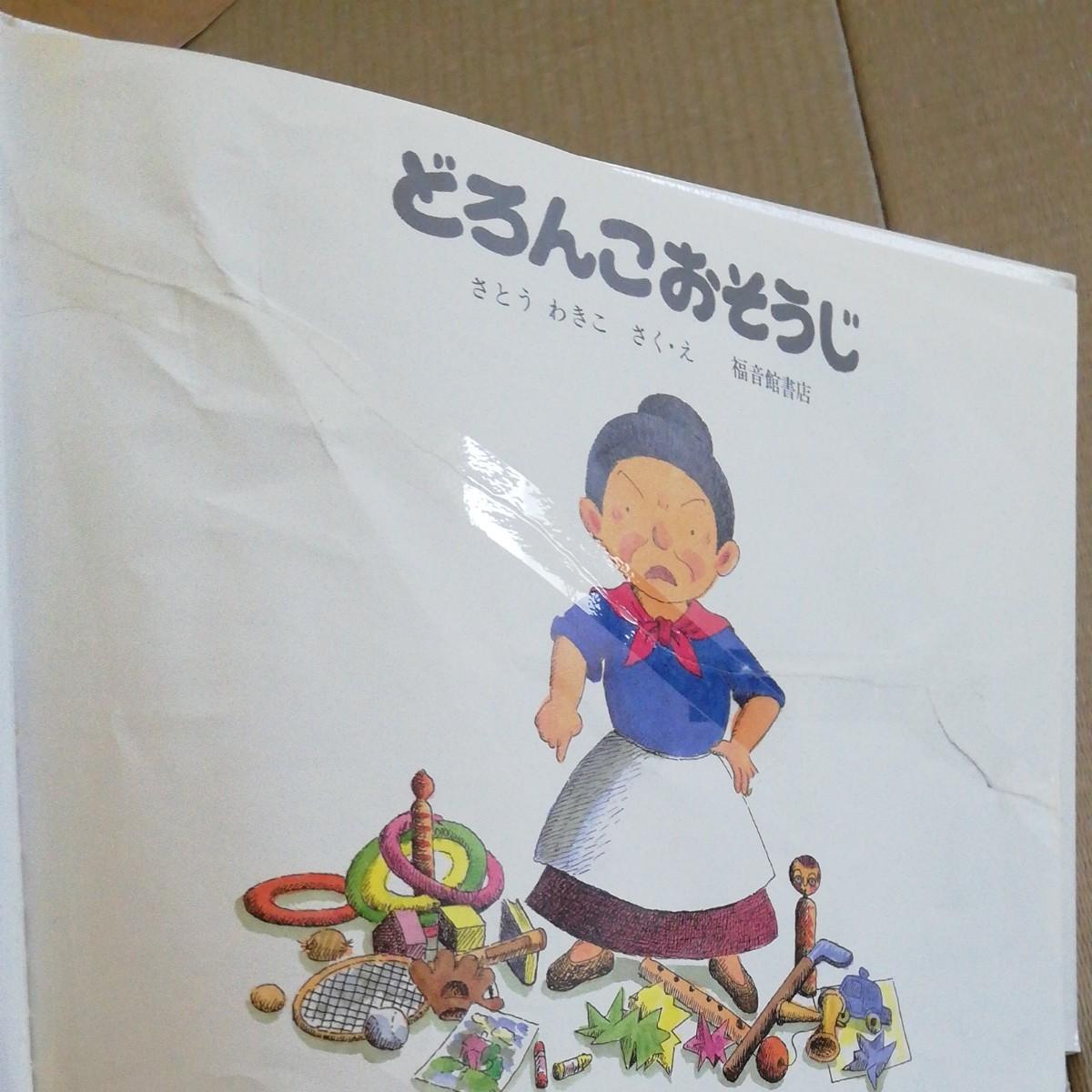 福音館  ばばばあちゃん  さとうわきこ 2冊 3才 4才 おそうじ アイスパーティ  人気絵本