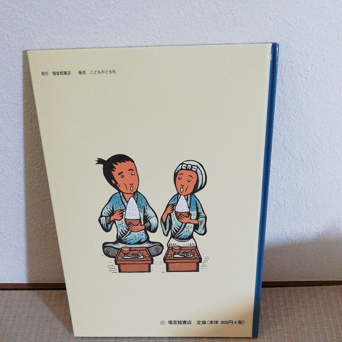 福音館 こどものとも社 2冊 おしいれじいさん びんぼうがみさま 昔話 ハード