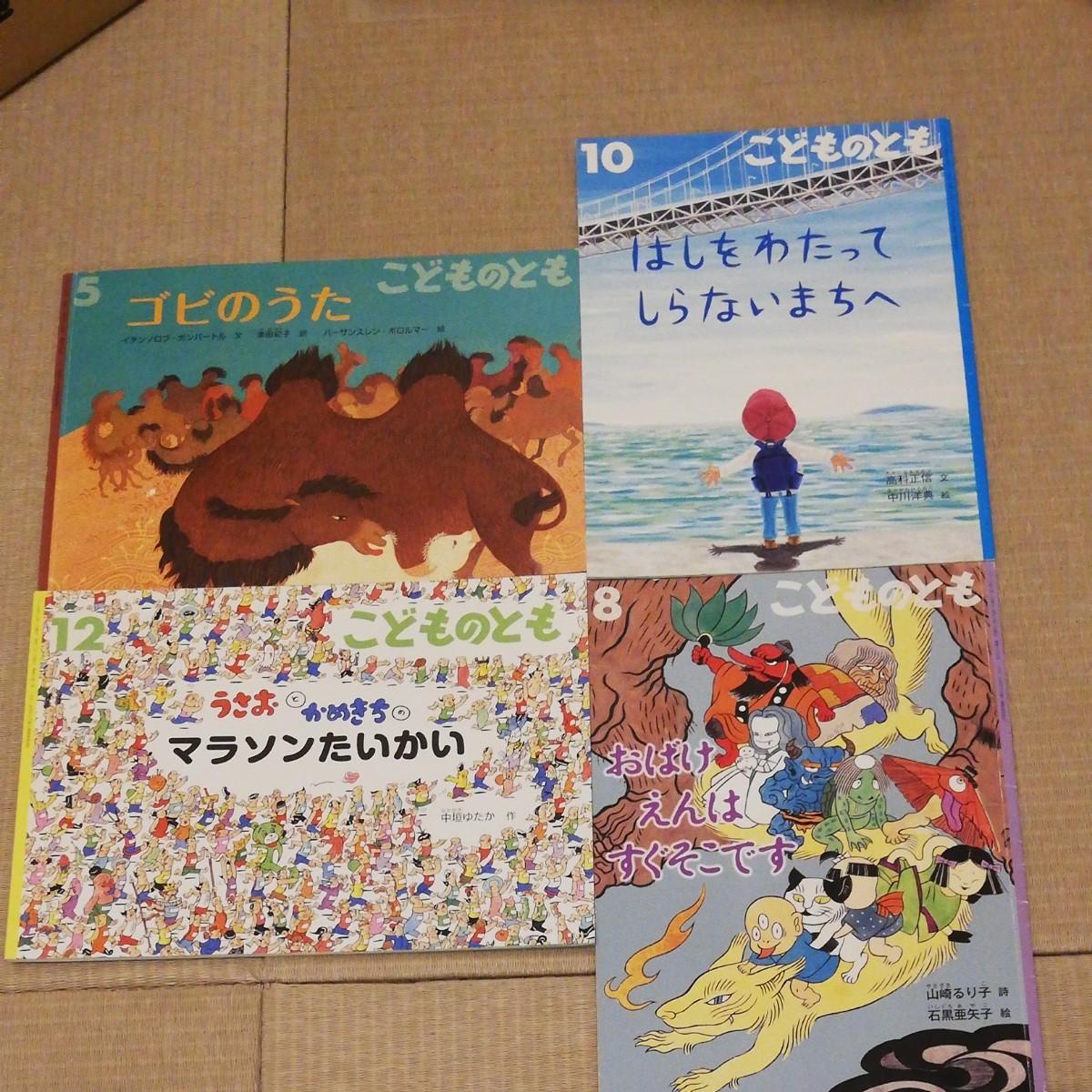 こどものとも 福音館書店 絵本セット4冊 おばけ まち マラソン ゴビのうた 年中くらいから 小学生