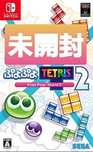 ぷよぷよテトリス2 Switch