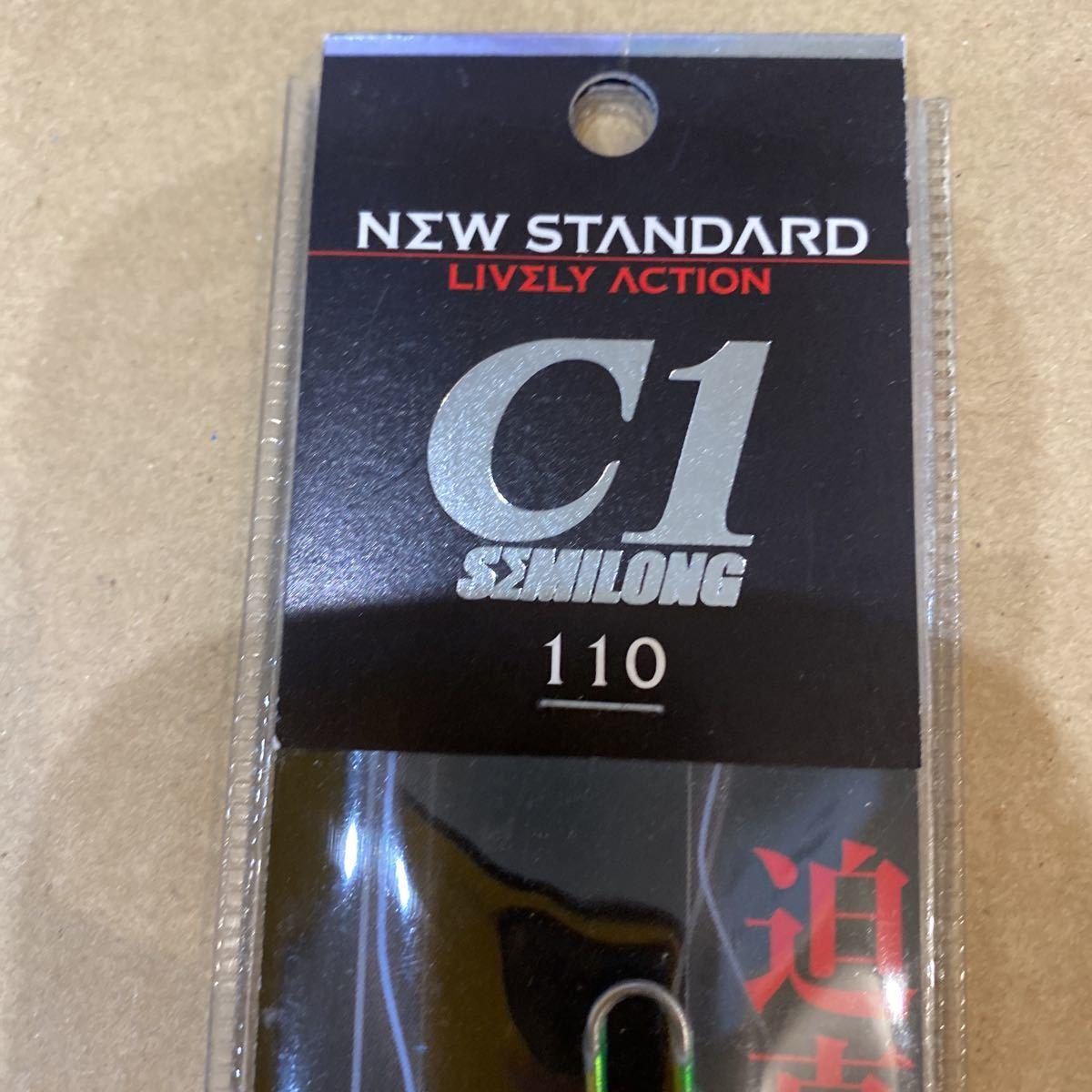 新品未使用 CB ONE シービーワン C1 セミロング 110g 人気色 その1 H6 メタルジグ ジギング ソルト ルアー 同梱可_画像3