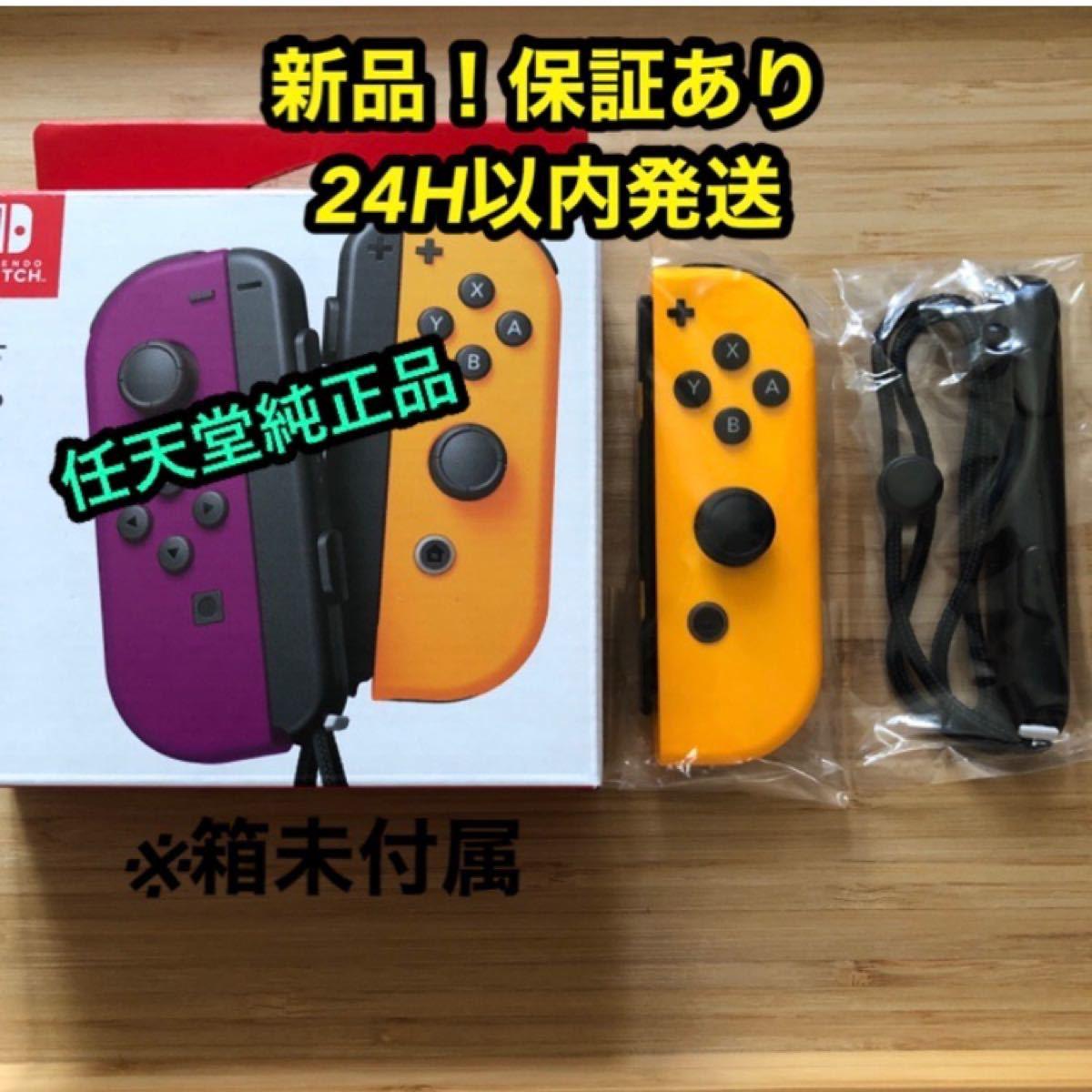 【新品】switch ジョイコン ネオンオレンジ(R・右) joy-con