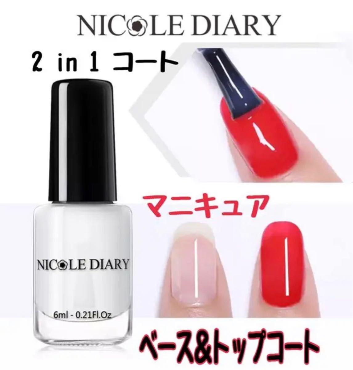 NICOLE DIARY  二役 2イン1 ベース&トップコート 6ml マニキュア