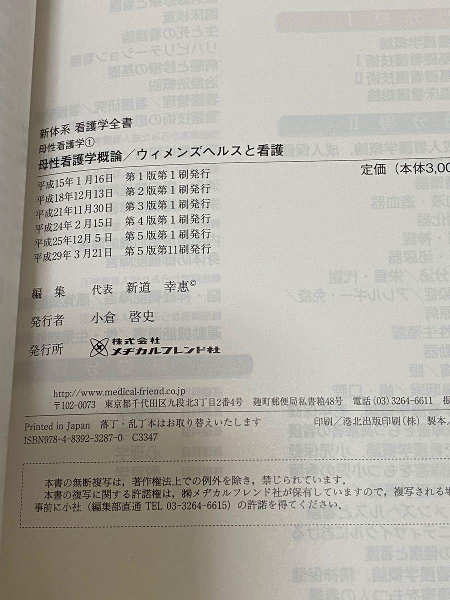 看護学テキスト2冊セット