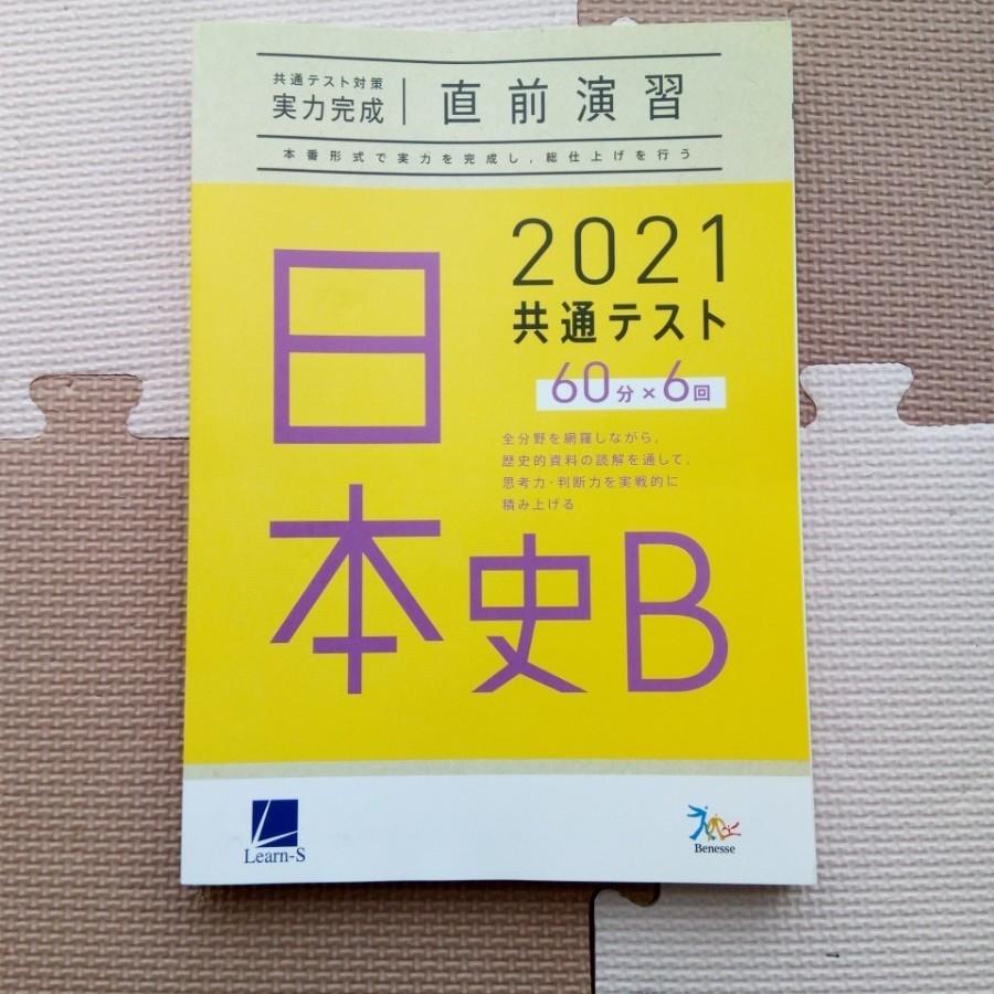 2021共通テスト対策【実力完成】直前演習 日本史B