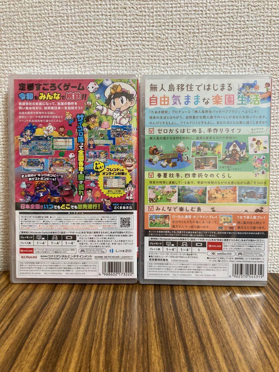 【新品未開封品】桃太郎電鉄 昭和 平成 令和も定番! あつまれどうぶつの森 Nintendo Switch ソフト 2本セット