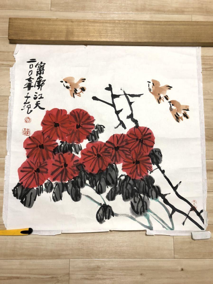 391中国美術 中国画