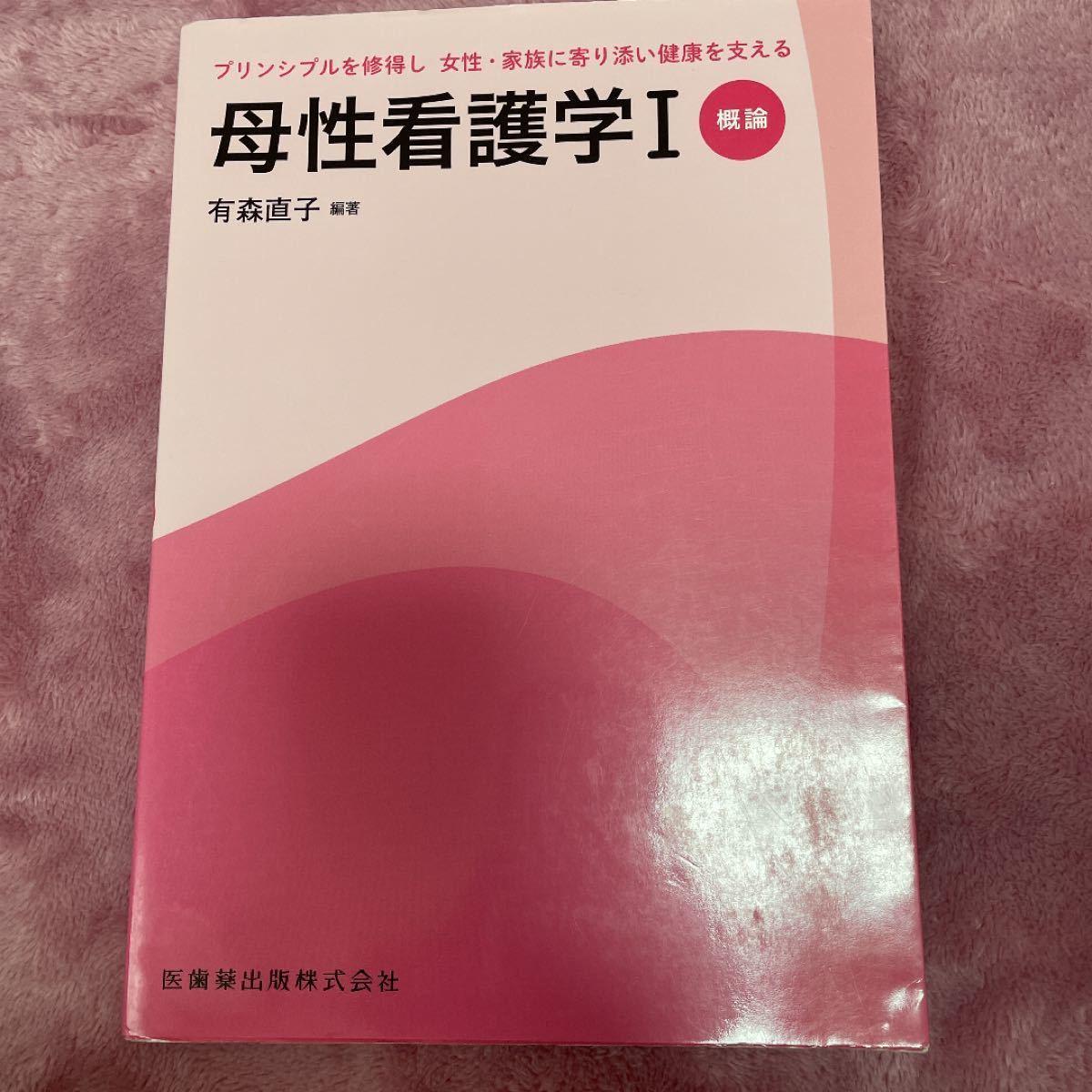 母性看護学 (I) 有森直子 (著者)
